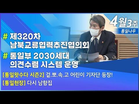 [통일NOW] 제320차 남북교류협력추진협의회 (2021년 4월 셋째 주)