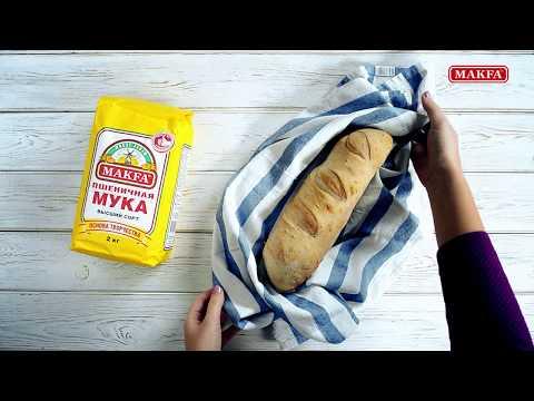 MAKFA | Мамины рецепты | Французский хлеб