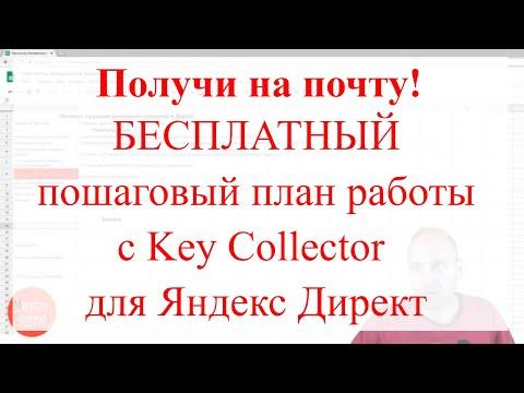 Чек-лист работы с Яндекс Метрикой | Пошаговый план работы с Key Collector для Яндекс Директ