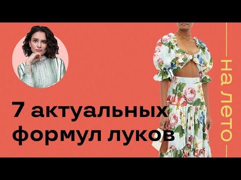 7 Актуальных Формул Луков на Лето с ПРИМЕРКОЙ!