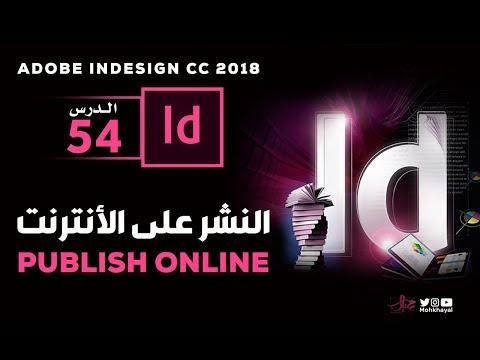 54- النشر على الأنترنت في الإنديزاين ::  Publish Online inDesign