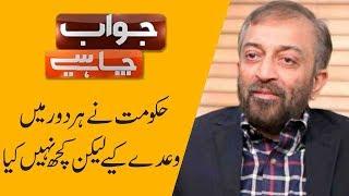 JAWAB CHAHYE With Dr Danish   1 July 2019   Dr Farooq Sattar   TSP
