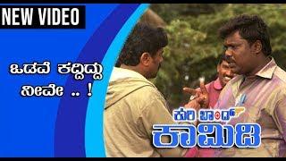 |Kuribond 126 |ಒಡವೆ ಕದ್ದಿದ್ದು ನೀವೇ| |New Kuribond Video |