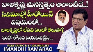 బాలకృష్ణ లో లేవిని ఇవే | Sr Journalist Imandhi Ramarao About Balakrishna Journey | Telugu World