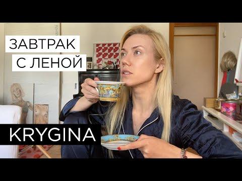 Елена Крыгина Завтрак