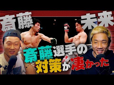 「朝倉未来 vs 斎藤裕」- 感想 | 再戦。。。見たい?