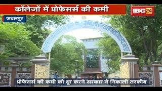 Jabalpur के Colleges में Professor की कमी | Kamalnath सरकार ने बनाई नई Deployment Policy