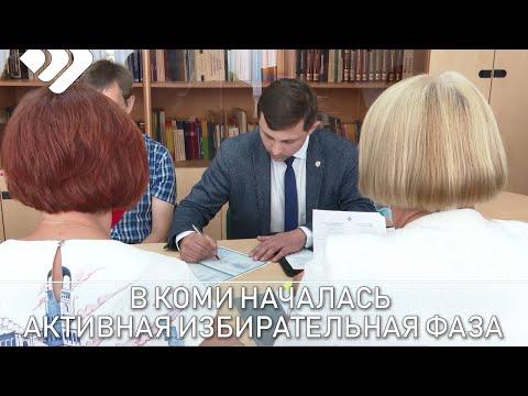 В Коми началась активная фаза избирательного процесса