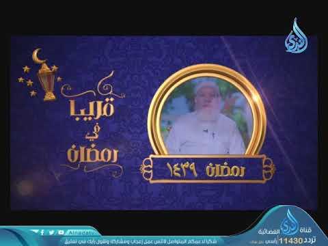 قريبا في رمضان على شاشة قناة الندى الشيخ شعبان درويش