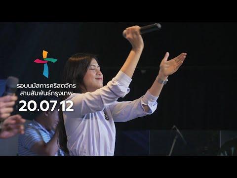 Nexus Bangkok  2020/07/12