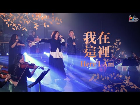 Here I AmMV (Live Worship MV) -  (25)