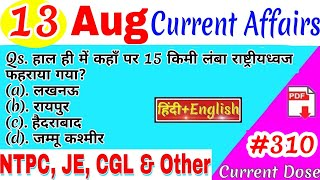 Current Affairs| 13 August 2019| Current Affairs for IAS, RRB, SSC, Banking,next exams,yt study,MJT