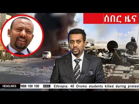 ETV Breaking Ethiopian news today February 18, 2019 || EBC
