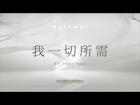 / All That I NeedMV - Gateway Worship ft.
