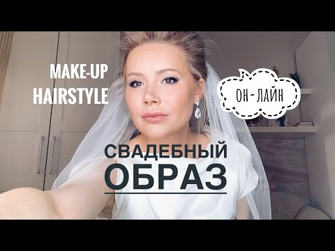 СВАДЕБНЫЙ ОБРАЗ ОН-ЛАЙН/WEDDING LOOK 2020 photo