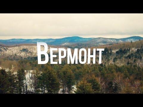 Вермонт | АМЕРИКА. БОЛЬШОЕ ПУТЕШЕСТВИЕ | №15 photo