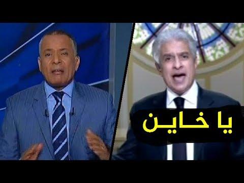 مقدمة تاريخية من الابـراشـي بعد ما جرى بالـ ـواحـات ويهاجم أحمد موسى لإذاعته التسجيلات الصوتية