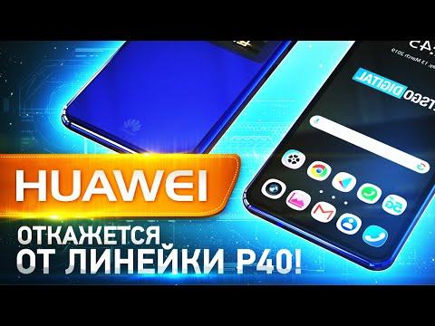 Huawei P40 не будет! GTA V на Android — фейк, СМИ врут. Как смартфоны вызывают ожирение? MADNEWS photo