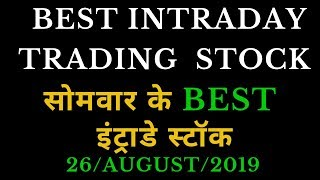 Intraday trading tips for 26 AUG 2019 |BEST TRADING STOCK FOR MONDAY Intraday stocks for tomorrow