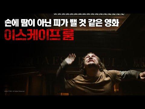 스릴러 테마파크 영화!! 두뇌적 재미와 짜릿한 긴장감으로 국내 관객까지 사로잡다!