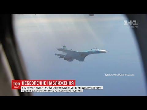 Над Чорним морем винищувач РФ небезпечно близько підлетів до розвідувального літака США