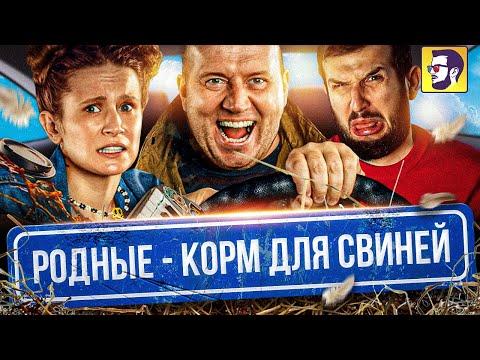 Родные — корм для свиней (обзор российской комедии)