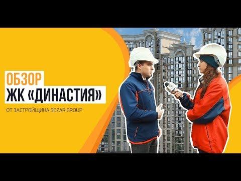 Обзор ЖК «Династия» от застройщика «Sezar Group» photo