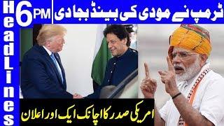 Trump offers to mediate explosive Kashmir standoff | Headlines 6 PM | 21 August 2019 | Dunya News