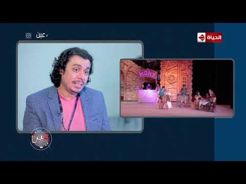 عين - المخرج/ محسن رزق: مسرح المنارة فخر للمصريين والعرب