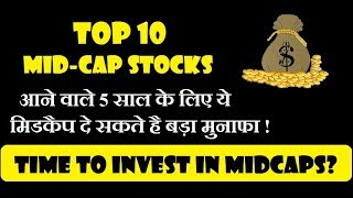 Top 10 MidCap Stocks For Next 5 Years || DEBT FREE DIVIDEND STOCKS
