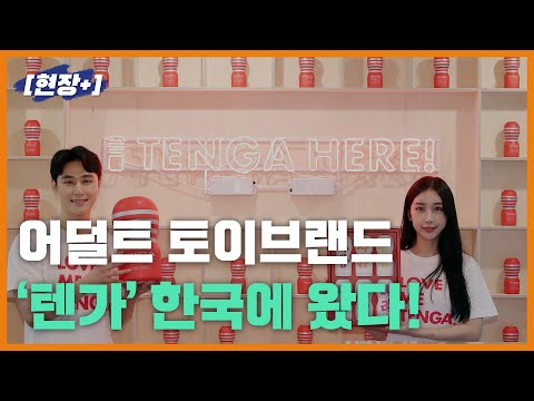 [현장+]어덜트 토이브랜드 '텐가'가 한국에 왔다!