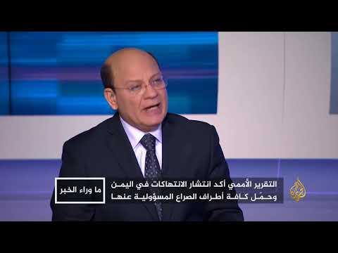 ما وراء الخبر- تآكل الشرعية اليمنية.. لصالح أي أجندة؟