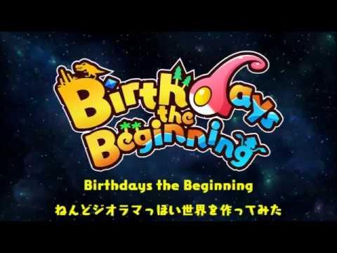 Birthdays the Beginningタイムラプス動画~ねんどジオラマっぽい世界を作ってみた~