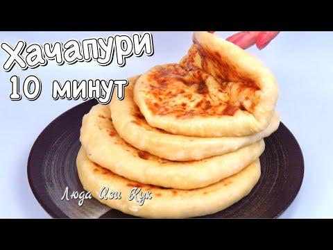 Хачапури за 10 минут на сковороде Лепешки на кефире к завтраку Люда Изи Кук лепешки flatbread cheese