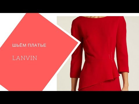 шьём платье Lanvin
