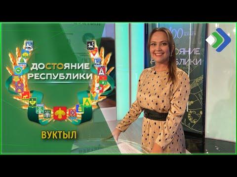 Достояние Республики - Вуктыл. 19.07.21