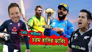 Cricket World Cup 2019 Semi Final After #PAKvsBAN Shakib Al Hasan, Rashid Khan, Virat Kohli