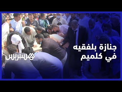 في جنازة حاشدة انطلقت من المسجد الأعظم..  ساكنة كلميم تشيع عبد الوهاب بلفقيه