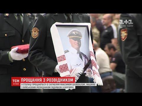 Загиблому Максиму Шаповалу президент надав звання генерала-майора