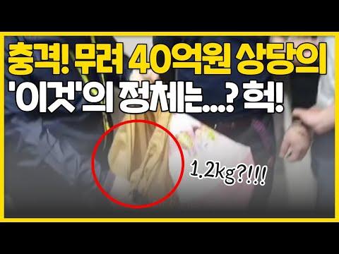 충격!! 무려 40억원 상당의 '이것'의 정체는...?!! 헉...??;;;;
