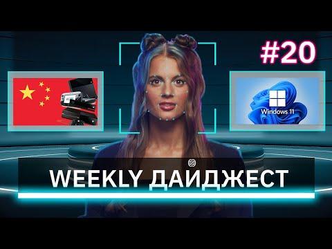 WEEKLY ДАЙДЖЕСТ: Выход Windows 11, Голуби против SpaceX, Оплата метро лицом / Geekbrains