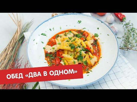 Обед «два в одном» | КПЗ. Офлайн