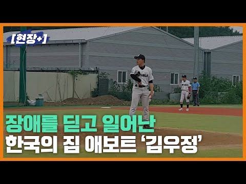 [현장+] 한국의 짐 애보트 '김우정'