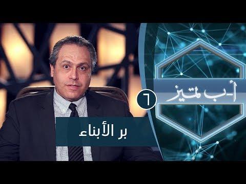 بر  الأبناء | ح6 | أ ب تميز | الدكتور ياسر نصر