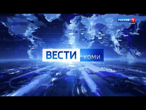 Вести-Коми (на коми языке) 23.07.2021