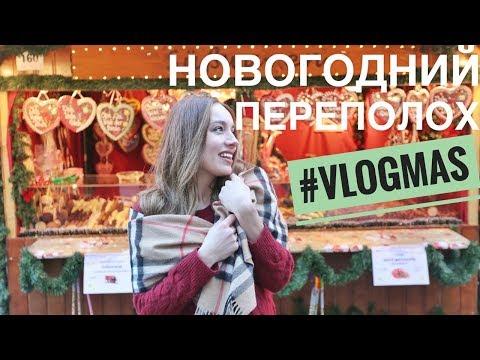 Попала на ТВ! Подготовка к праздникам, корпоратив YouTube #VLOGMAS