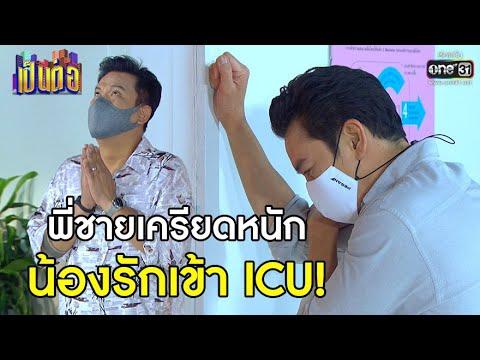 พี่ชายเครียดหนัก น้องรักเข้า ICU! | Highlight เป็นต่อ 2021 EP.2 | 16 ม.ค. 64 | one31