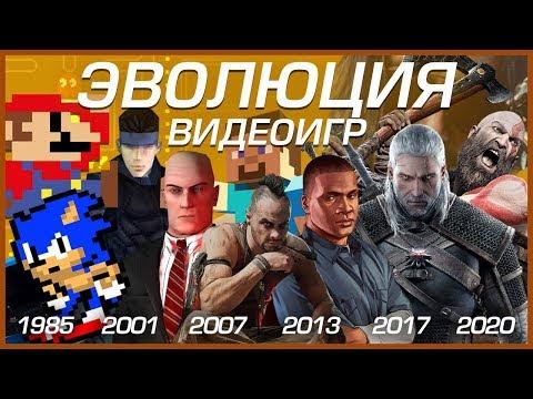 ЭВОЛЮЦИЯ ВИДЕОИГР (1940-2020)