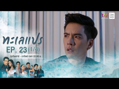 ทะเลแปร   EP.23 (1/4)   29 มี.ค.63   Amarin TVHD34