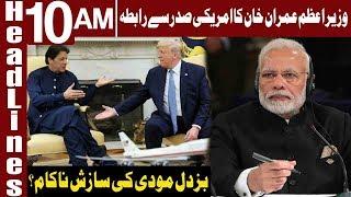 Imran Khan Telephones Donald Trump on Kashmir Issue | Headlines 10 AM | 17 August 2019| Express News